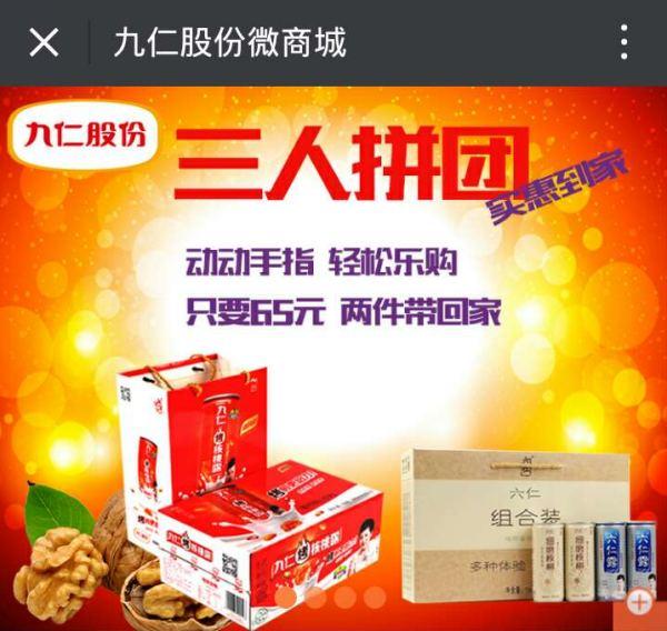 祝贺河南九仁食品股份有限公司微商城正式上线