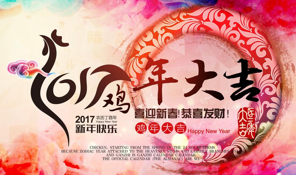 2017年bwin最新登录网址易网春节放假通知