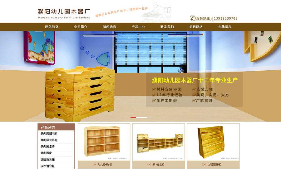 bwin最新登录网址幼儿园木器厂