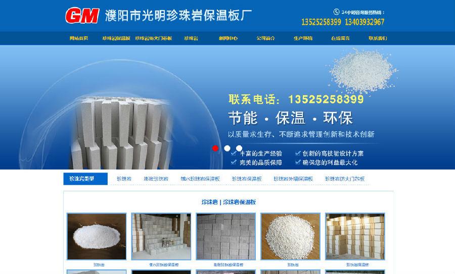 bwin最新登录网址市光明珍珠岩保温板厂