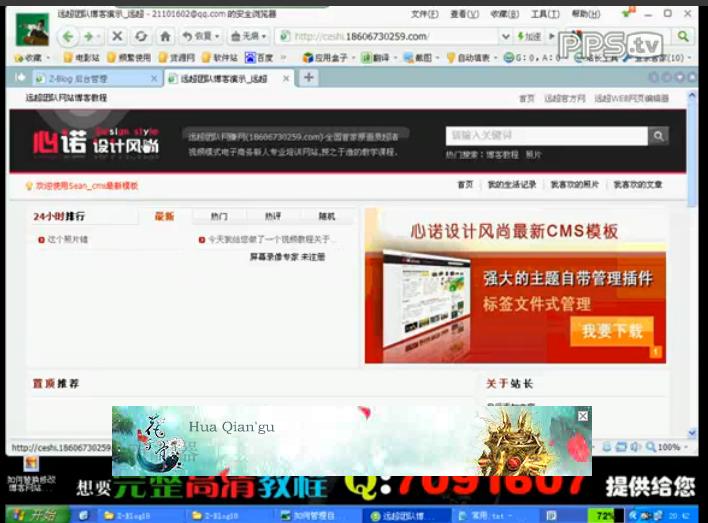 网站建设教程最新方法【视频教程】