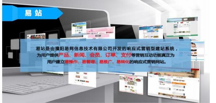 bwin最新登录网址易网响应式网站7月重磅出击