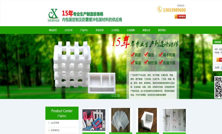 创新塑料包装