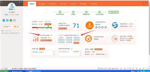 bwin最新登录网址易网合作客户的效果案例之天工建材