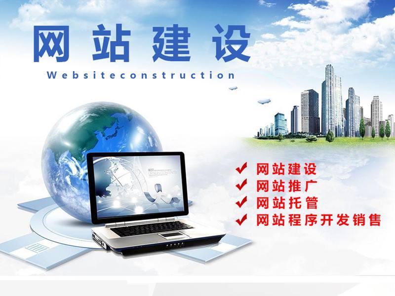 网站建设对企业重要吗?