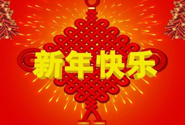 bwin最新登录网址易网祝大家新年快乐