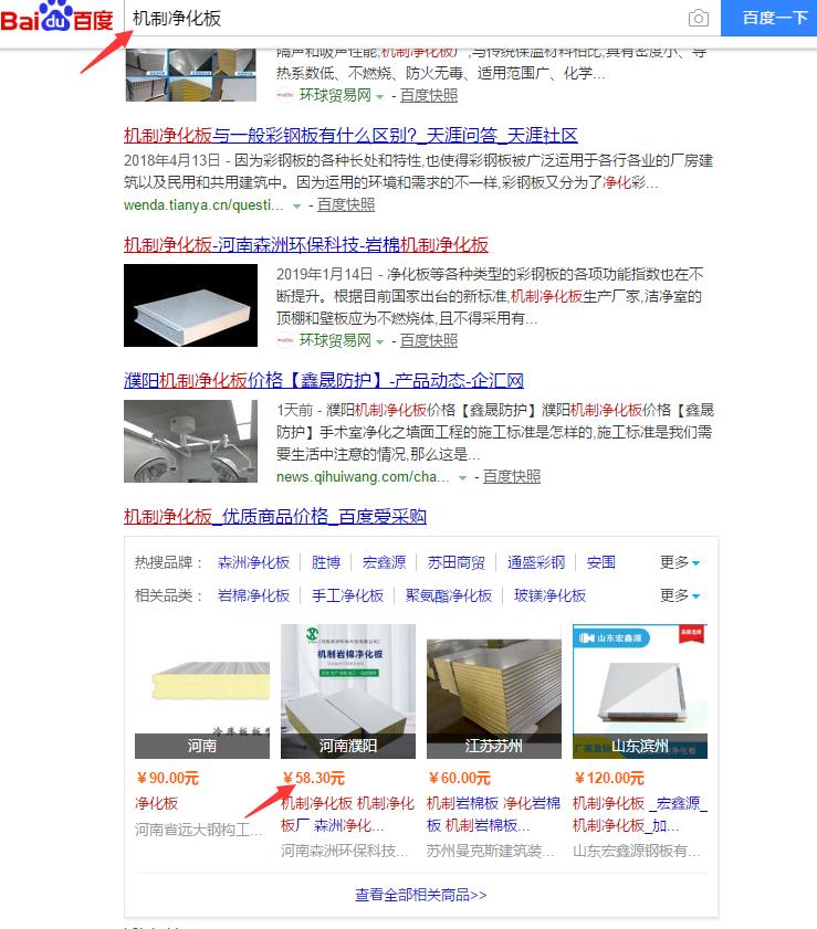 搜索即流量--139彩客户端下载百度爱采购